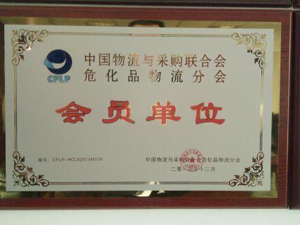 中国物联网危险化学品分会会员单位