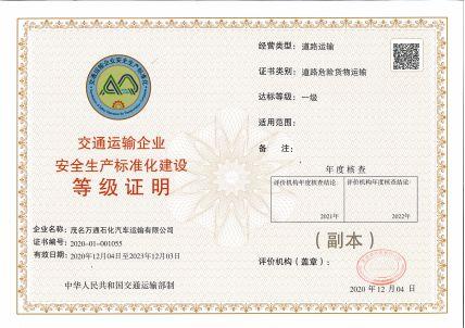 安全生产标准化(危险品)二级达标证书